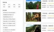 dedecms织梦响应式旅游公司网站模板  景区景点旅游网站模板