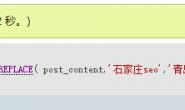 WordPress怎么批量修改替换文章中的内容
