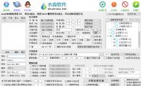 水淼·dedeCMS站群文章更新器v1.9.3.0